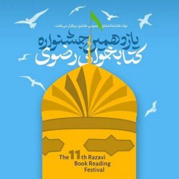 شرکت بیش از ۷۰۰۰ نفر در جشنواره کتابخوانی رضوی در اردبیل