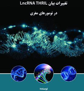 تغییرات بیان LncRNA THRIL در تومورهای مغزی