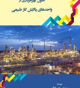 اصول بهرهبرداری از واحدهای پالایش گاز طبیعی