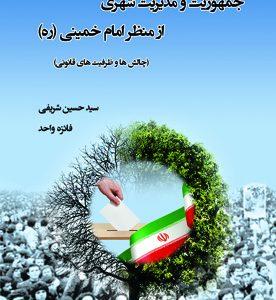جمهوریت و مدیریت شهری از منظر امام خمینی (ره) (چالشها و ظرفیتهای قانونی)