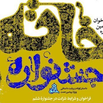 فراخوان ششمین دوره جشنواره خاتم منتشر شد