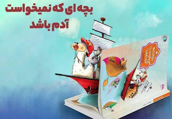 برگزیدگان هشتمین مسابقه کتابخوانی پویا معرفی شدند